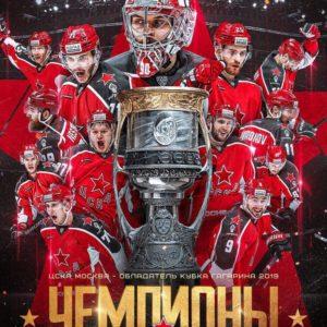 ЦСКА - Чемпион!