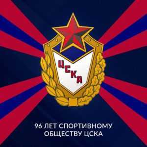 96 лет ЦСКА
