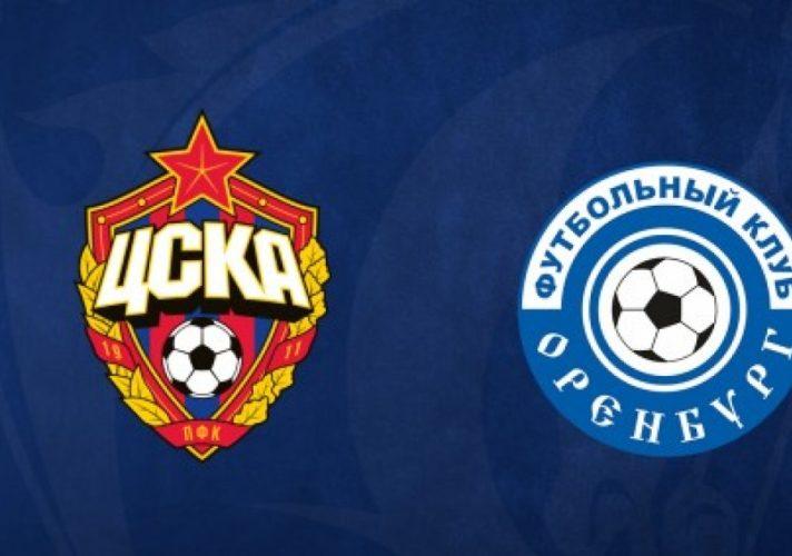 ЦСКА - Оренбург