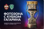 Приходи на матч ЦСКА – Ахмат и  сфотографируйся с кубком Гагарина