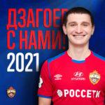 Алан Дзагоев подписал новый контракт с ПФК ЦСКА