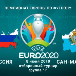 Россия - Сан-Марино евро-2020