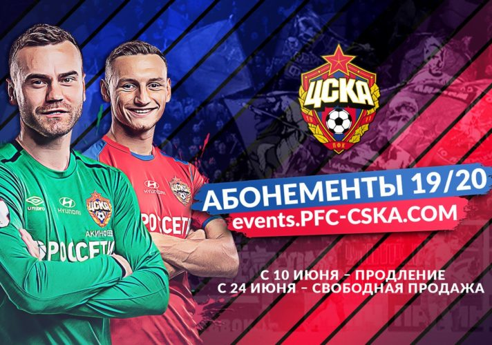 абонемент ЦСКА 2019/2020