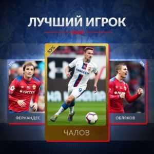 лучший игрок мая в ЦСКА