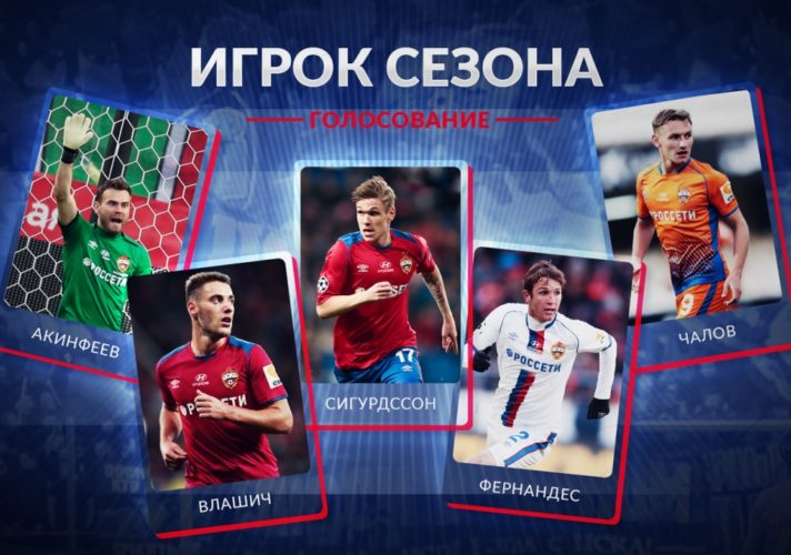 лучший игрок сезона в ЦСКА
