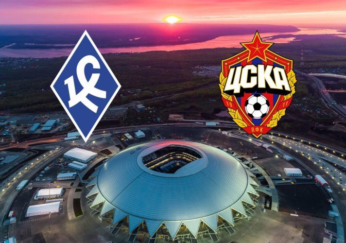 Билеты на гостевой матч ЦСКА в Самару