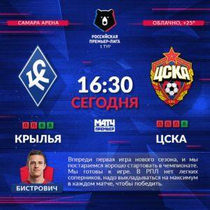 Крылья - ПФК ЦСКА 1 тур