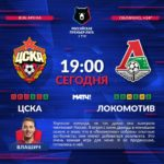 Влашич: В Локомотиве собраны опытные футболисты