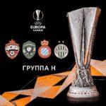 Тренер Эспаньола: ЦСКА – самый сложный соперник в нашей группе
