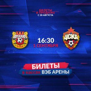 Билеты на Арсенал - ПФК ЦСКА