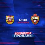 Все билеты в гостевой сектор ЦСКА на игру с Арсеналом проданы