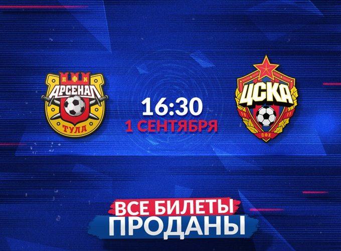 Арсенал - ЦСКА - билеты проданы