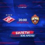 Продажа билетов на матч спартак — ПФК ЦСКА