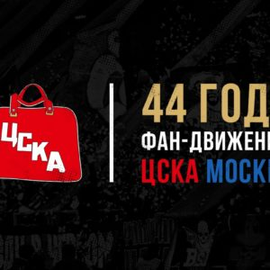 фан-движение ЦСКА