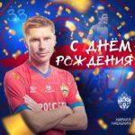 ЦСКА поздравил Кирилла Набабкина с Днём Рождения