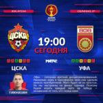 Тикнизян: ЦСКА настроен на финал Кубка России