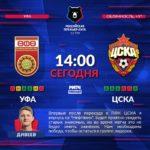 Игорь Дивеев о предстоящей игре с ФК Уфа