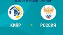 Кипр - Россия