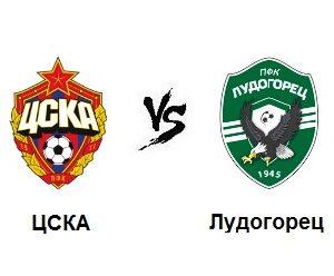 ЦСКА - Лудогорец