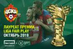 ЦСКА – обладатель премии «Liga Fair Play» в октябре