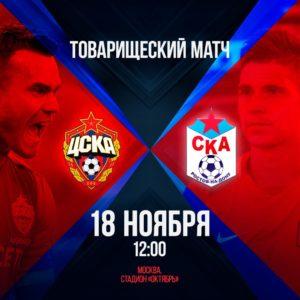 ПФК ЦСКА - Ска Ростов на Дону