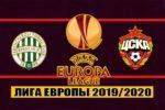 Лига Европы|Ференцварош – ПФК ЦСКА смотреть онлайн|07.11.2019