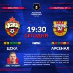Бистрович: игра с Арсеналом будет очень тяжелая и упорная