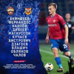 Алан Дзагоев в стартовом составе ЦСКА на Арсенал