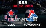 КХЛ: ЦСКА -Локомотив Яр. – смотреть онлайн