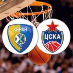 Баскетбол| Евролига|Химки – ЦСКА смотреть онлайн|30.01.2020