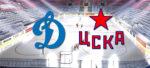 Обзор матча КХЛ: Динамо М – ЦСКА|08.01.2020