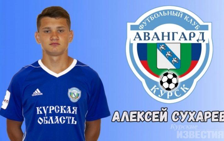 Алексей Сухарев