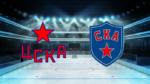КХЛ: ЦСКА – СКА -смотреть онлайн|25.02.2020