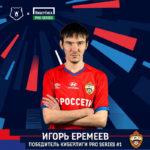 ЦСКА стал победителем КиберЛиги Pro Series