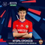 ЦСКА выиграл КиберЛигу Pro Series #5