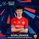 ЦСКА выиграл КиберЛигу Pro Series #6