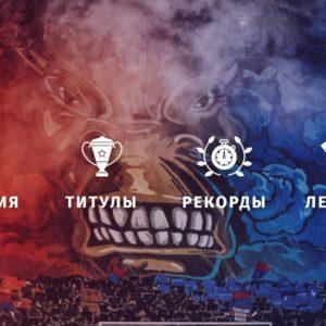 история ПФК ЦСКА