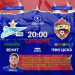 Дивеев: ЦСКА ждет настоящее испытание в матче с Зенитом