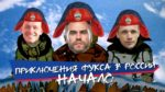 Невероятные приключения Фукса в России начинаются