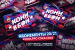 Абонементная программа на сезон-2020/21