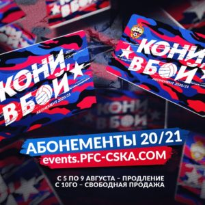 start prodazh  1  300x300 - Абонементная программа на сезон-2020/21