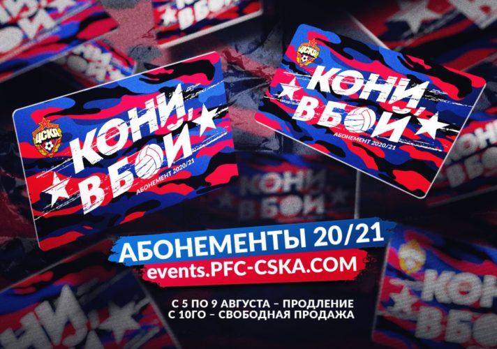 Абонемент ЦСКА 2020/21