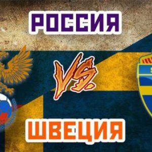 Россия - Швевия
