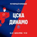 КХЛ|ЦСКА – Динамо – смотрите онлайн|06.10.2020