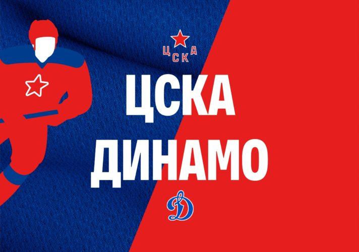ЦСКА - Динамо