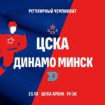 КХЛ|ЦСКА – Динамо Минск – трансляция|23.10.2020