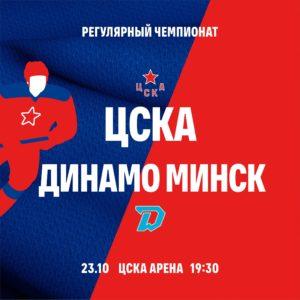 20201023 153231 300x300 - КХЛ|ЦСКА - Динамо Минск - трансляция|23.10.2020