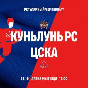 20201025 110336 300x300 - КХЛ Куньлунь РС - ЦСКА - трансляция 25.10.2020