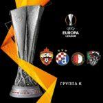 Календарь матчей ЦСКА на групповом этапе Лиги Европы