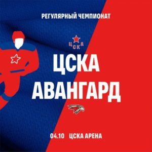 ЦСКА - Авангард
